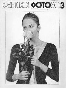 Советское фото 1980 №03