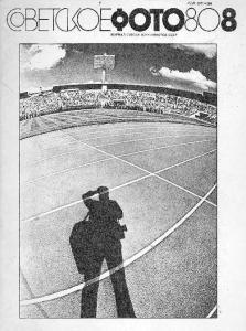Советское фото 1980 №08