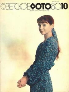 Советское фото 1980 №10
