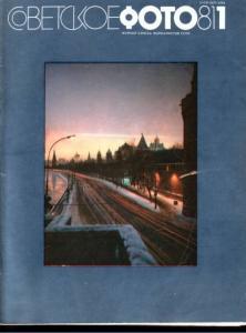 Советское фото 1981 №01