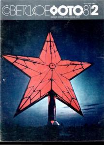 Советское фото 1981 №02