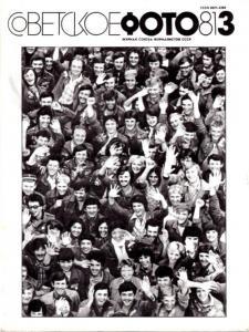 Советское фото 1981 №03