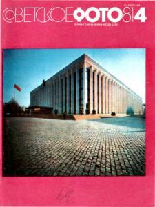 Советское фото 1981 №04
