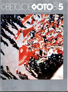 Советское фото 1981 №05