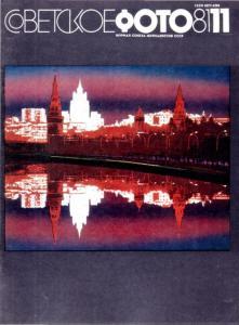 Советское фото 1981 №11