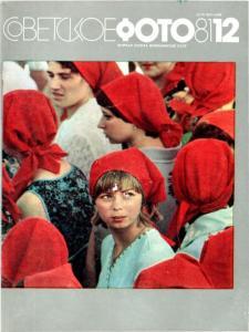 Советское фото 1981 №12