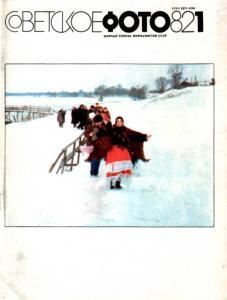 Советское фото 1982 №01
