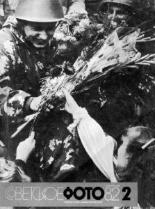 Советское фото 1982 №02