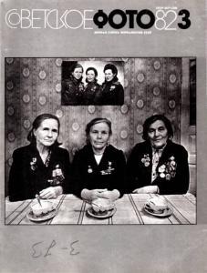 Советское фото 1982 №03