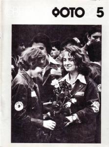 Советское фото 1982 №05