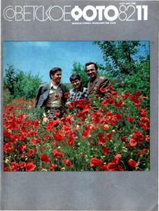 Советское фото 1982 №11