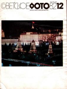 Советское фото 1982 №12