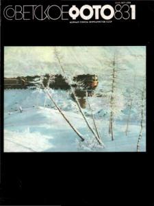 Советское фото 1983 №01