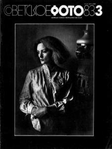 Советское фото 1983 №03