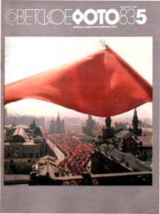 Советское фото 1983 №05