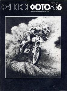 Советское фото 1983 №06