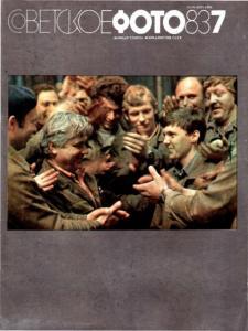 Советское фото 1983 №07