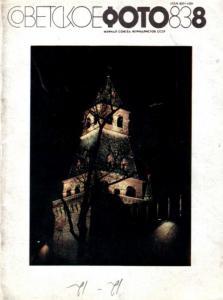 Советское фото 1983 №08