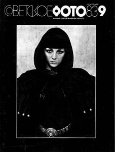 Советское фото 1983 №09