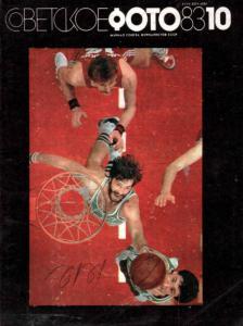 Советское фото 1983 №10