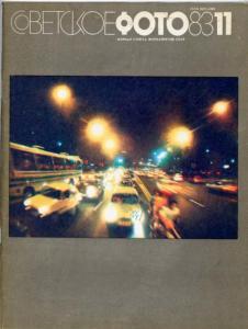 Советское фото 1983 №11