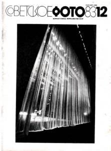 Советское фото 1983 №12