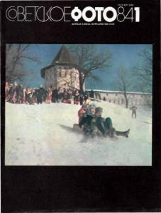 Советское фото 1984 №01