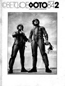 Советское фото 1984 №02