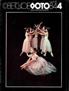 Советское фото 1984 №04