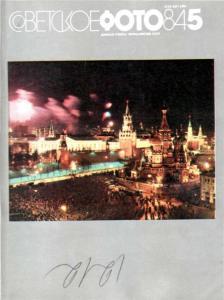Советское фото 1984 №05