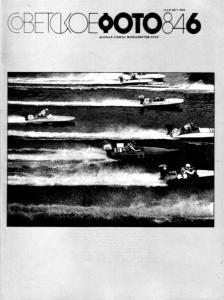 Советское фото 1984 №06
