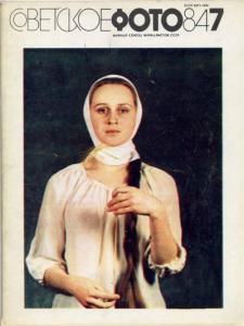 Советское фото 1984 №07
