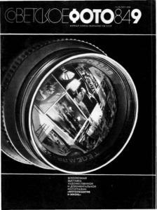 Советское фото 1984 №09