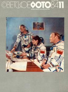 Советское фото 1984 №11