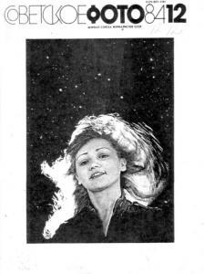 Советское фото 1984 №12