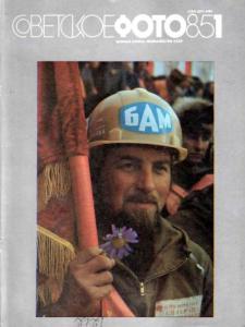 Советское фото 1985 №01