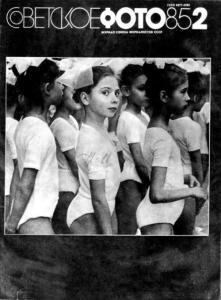 Советское фото 1985 №02
