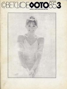 Советское фото 1985 №03