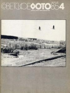 Советское фото 1985 №04