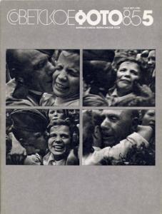 Советское фото 1985 №05