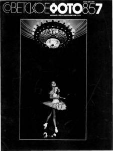 Советское фото 1985 №07