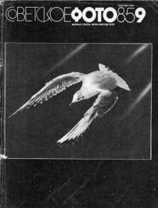 Советское фото 1985 №09