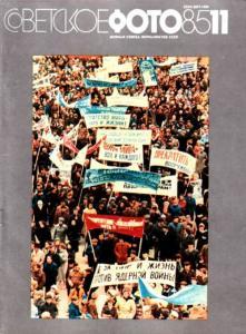 Советское фото 1985 №11