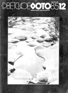 Советское фото 1985 №12