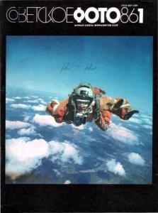 Советское фото 1986 №01