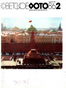 Советское фото 1986 №02