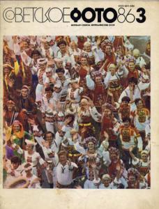 Советское фото 1986 №03