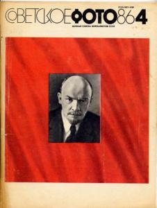 Советское фото 1986 №04