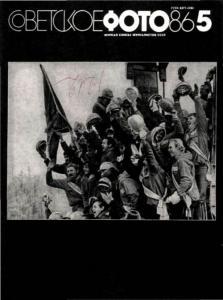 Советское фото 1986 №05