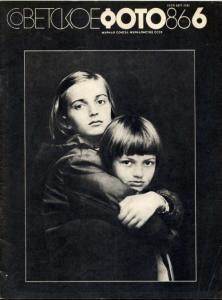 Советское фото 1986 №06